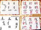 美洲華語第一冊漢字部件習字板