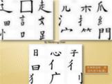 美洲華語第二冊漢字部件習字板