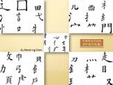 美洲華語第四冊漢字部件習字板