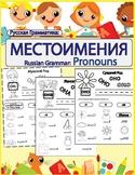 Russian pronouns He, She, It / Местоимения: Он, Она, Оно.