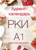 Адвент-календарь РКИ (А1) / Russian Advent Calendar (A1)
