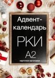 Адвент-календарь РКИ (А2) / Russian Advent Calendar (A2)