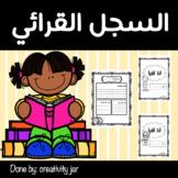 السجل القرائي للأولاد