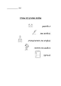 שלבים בפתרון דף עבודה