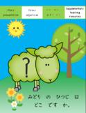 みどりのひつじはどこですか。 Story Version 1 AND Supplementary Teaching