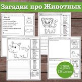 Загадки про животных (Animal Riddles in Russian)