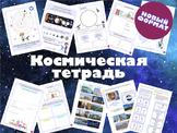 Космическая тетрадь №2 (интерактивная тетрадь + презентаци