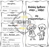 Τρίπτυχο Γνωριμίας με τους μαθητές / Getting to know your