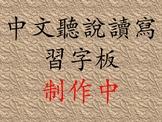 中文聽說讀寫第一版習字板