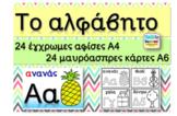 Το αλφάβητο (αφίσες Α4 & κάρτες Α6)