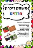 Memory Game - Rhyming Words (Hebrew)