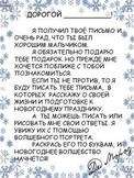 ПИСЬМА ДЕДА МОРОЗА