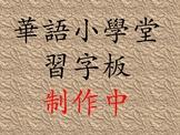 華語小學堂第一冊習字板