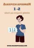 ΔΙΑΚΡΙΣΗ ΑΡΙΘΜΩΝ 1-2