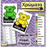ΧΡΩΜΑΤΑ (Αφίσες Α4 και σελιδοδείκτης)