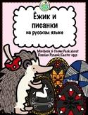 Ёжик и писанки RUSSIAN Easter Traditions Pysanky Theme Pack