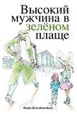 Город Тайнов-1: Высокий мужчина в зелёном плаще