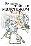 Город Тайнов-2: Большая тайна в маленьком театре