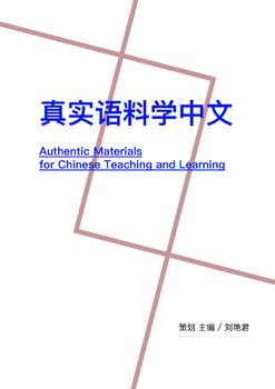 《真实语料学中文-Authentic Materials for Chinese Teaching and Learning》