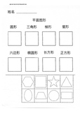 平面图形匹配  match pictures with words (Chinese)