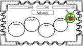 Story Map Caterpillar