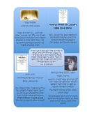 שילוח הקן - Environmental Mitzvah Sourcesheet