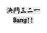 決鬥三二一,Bang!!(二次函數的圖形)