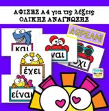 Αφίσες Α4 για λέξεις ολικής ανάγνωσης