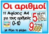 Αφίσες Α4 για τους αριθμούς 0-10, με θέμα τη φάρμα