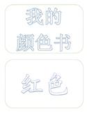 我的颜色书color words in Chinese