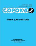 Сорока 2. Русский язык для детей. Книга для учителя.
