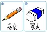School Equipment Chinese Flashcards - 学校设备字卡