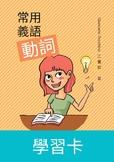 複習卡:1~6課 6個月學會義大利語A1-A2 課本