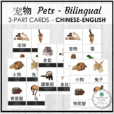 宠物 Pets Chinese Bilingual Vocabulary 3 Part Cards Montessori