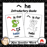 へ / HE Introductory Books
