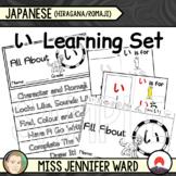 い  /  I Learning Set