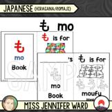 も / MO Introductory Books