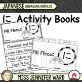 に  /  NI Activity Books