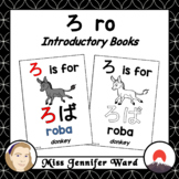 ろ / RO Introductory Books