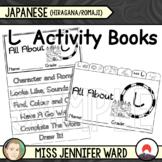 し / SHI Activity Books