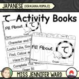 て / TE Activity Books