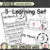 う / U Learning Set