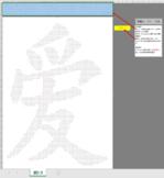 爱 shape Wall Size Word Search template for Chinese Vocabul