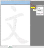 文 shape Wall Size Word Search template for Chinese Vocabul
