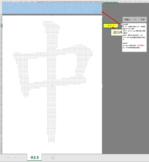 中 shape Wall Size Word Search template for Chinese Vocabul