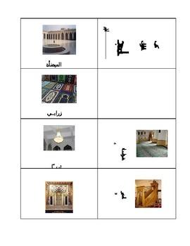 كتيب المفردات - المسجد