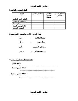 تمارين اللغة العربية