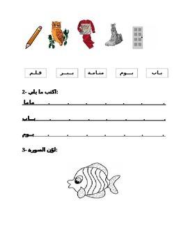 درس القراءة و الكتابة مع التمارين - حرف الميم
