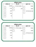 כרטיסיית ארגון הקלמר