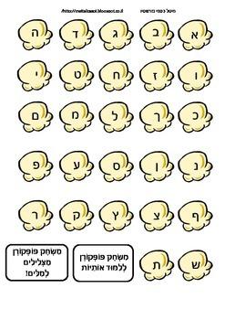 משחק פופקורן בשפה רב תכליתי